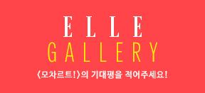 ELLE Gallery - 뮤지컬<모차르트!>